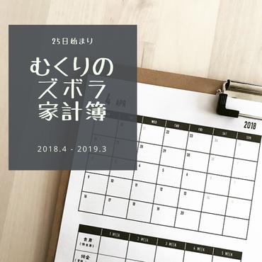 【25日始まり】むくりのズボラ家計簿2018.4-2019.3