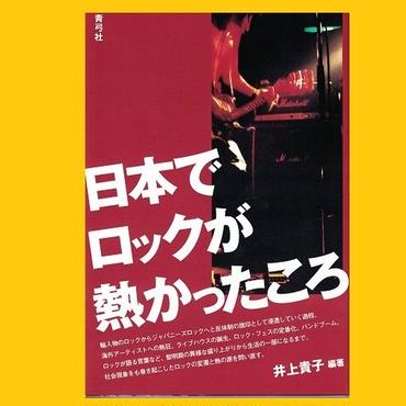 日本でロックが熱かった頃