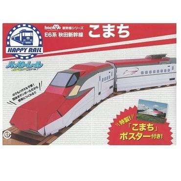 ハッピーレール E6系 秋田新幹線こまち