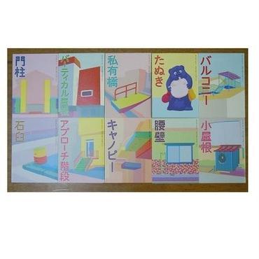 金沢民景(第一~十三号)