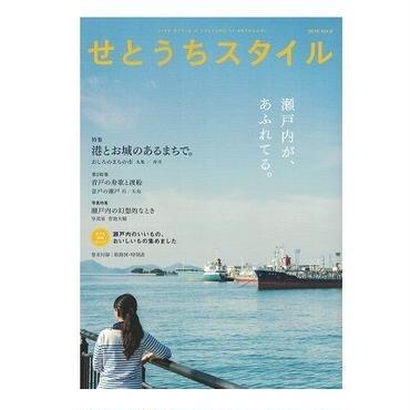 せとうちスタイル VOL.6
