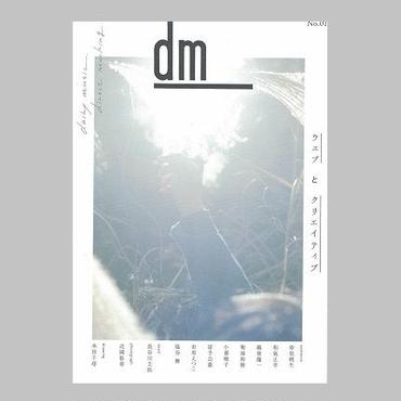 dm No.01