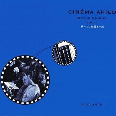 CINEMA APIED 第11号 映画と小説