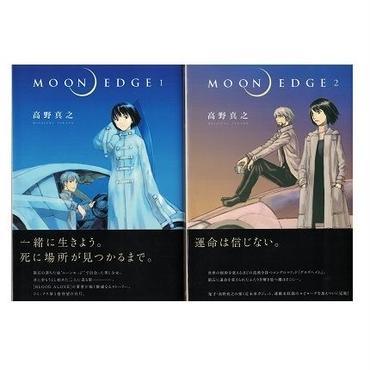 MOON EDGE (全)〔送料無料〕