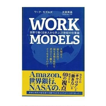 WORK MODELS