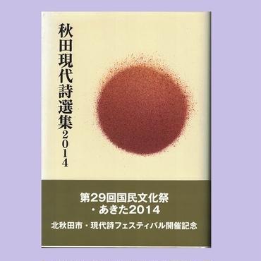 秋田県現代詩選集 2014