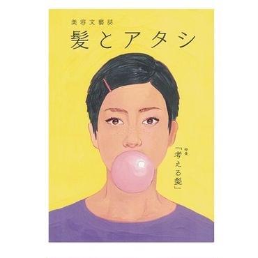 髪とアタシ  第三刊