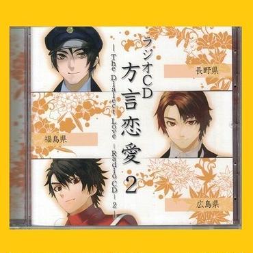 ラジオCD「方言恋愛2」