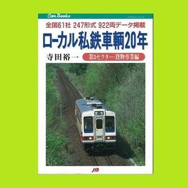 ローカル私鉄車両20年 第三セクター・貨物専業編