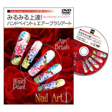 みるみる上達!ハンドペイント&エアーブラシアート〈DVD〉
