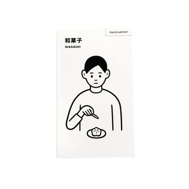 TOKYO ARTRIP 和菓子