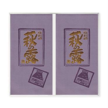 煎茶進物「萩の露」2袋