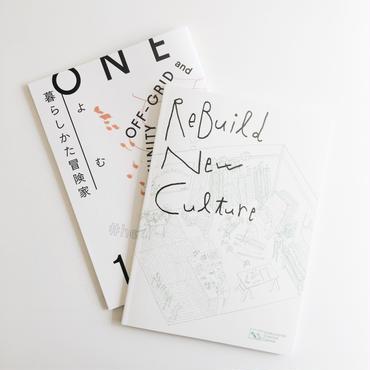 《送料無料》#よむ暮らしかた冒険家01 +「ReBuild New Culture」セット