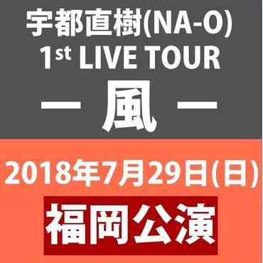 チケット『2018/7/29(日) 宇都直樹 1st LIVE TOUR -風-【福岡公演】@博多大名スクエアガーデン』