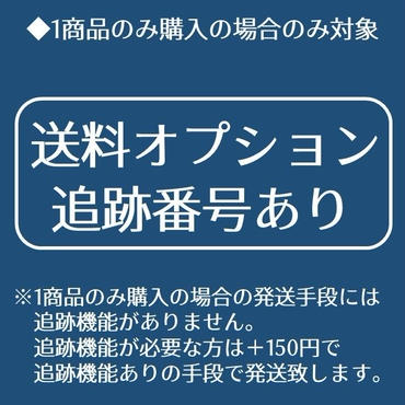 【送料オプション・追跡番号あり ※1商品のみの注文が対象】(+150円)