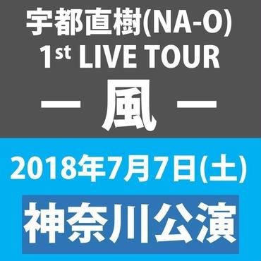 チケット『2018/7/7(土) 宇都直樹 1st LIVE TOUR -風-【神奈川公演】@横浜O-SITE』