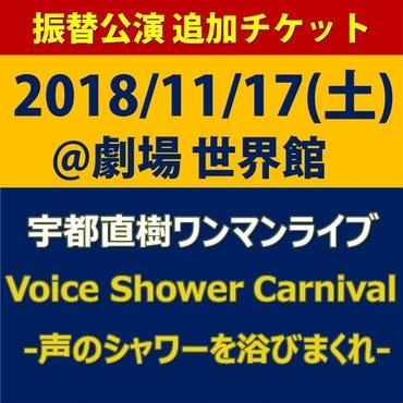 チケット 9/30振替公演『2018/11/17(土) Voice Shower Carnival -声のシャワーを浴びまくれ-』