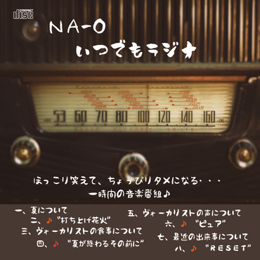 """RADIO CD『NA-O """"いつでもラジオ""""』"""
