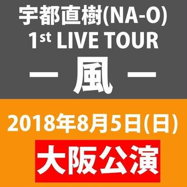 チケット『2018/8/5(日) 宇都直樹 1st LIVE TOUR -風-【大阪公演】@梅田amHALL』