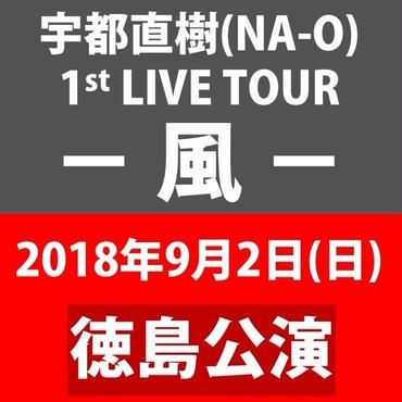 チケット『2018/9/2(日) 宇都直樹 1st LIVE TOUR -風-【徳島公演】@徳島・コティ』
