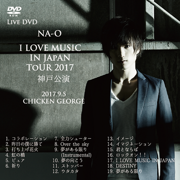 LIVE DVD『NA-O I LOVE MUSIC IN JAPAN TOUR 2017  神戸公演』2017/9/5@神戸チキンジョージ