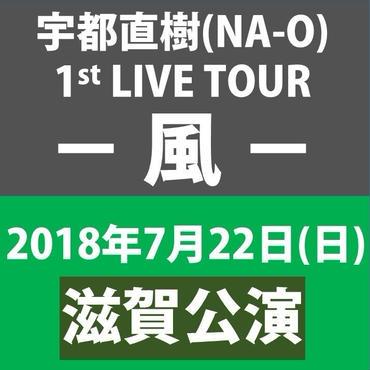 チケット『2018/7/22(日) 宇都直樹 1st LIVE TOUR -風-【滋賀公演】@U STONE』
