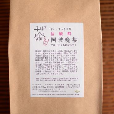 阿波晩茶(あわばんちゃ) 90g