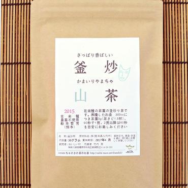 釜炒山茶(かまいりやまちゃ)60g