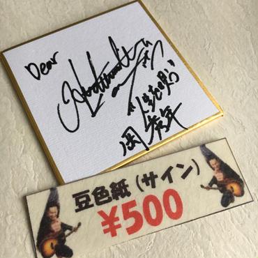 豆色紙サイン