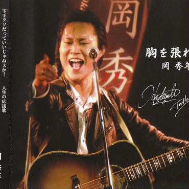 【完売】【CD】胸を張れ