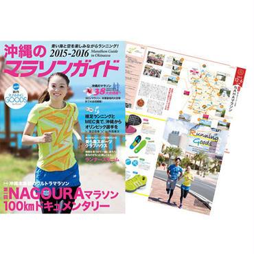 第12弾 沖縄のマラソンガイド 2015-2016