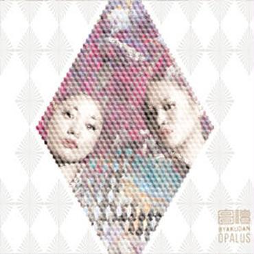【白檀】OPALUS(CD)