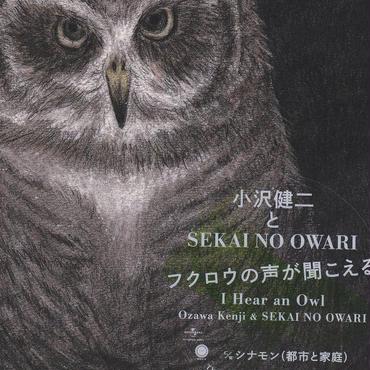 小沢健二とSEKAI NO OWARI / フクロウの声が聞こえる / CD