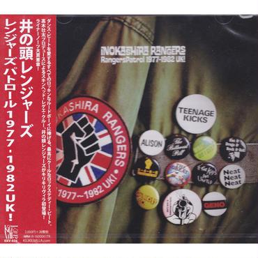 井の頭レンジャーズ / Rangers Patrol 1977~1982 UK! / CD