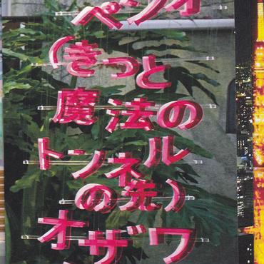 小沢健二 / アルペジオ(きっと魔法のトンネルの先) / CD