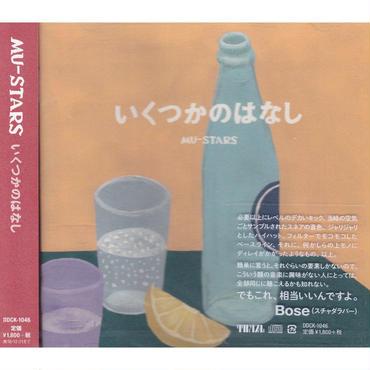MU-STARS / いくつかのはなし / CD