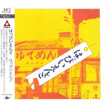 はっぴいえんど / はっぴいえんど / CD