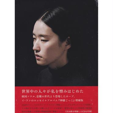 イ・ラン / 神様ごっこ(増補新装版) / CD+BOOK