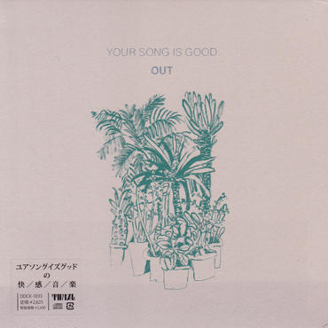 YOUR SONG IS GOOD / OUT / CD