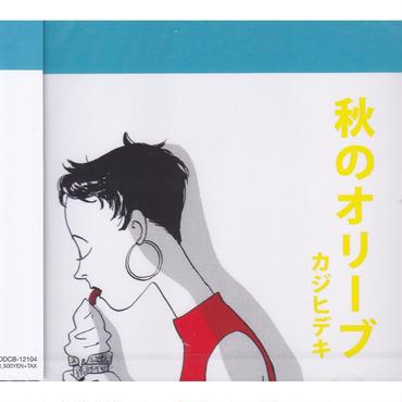 カジヒデキ / 秋のオリーブ / CD