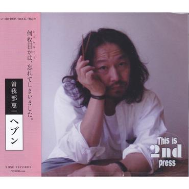 曽我部恵一  / ヘブン /  CD
