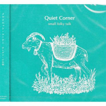 Quiet Corner – small folky talk / クワイエット・コーナー 〜 声とギターの余韻 / CD