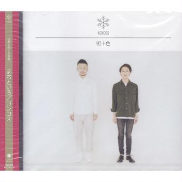 KONCOS / 街十色 / CD