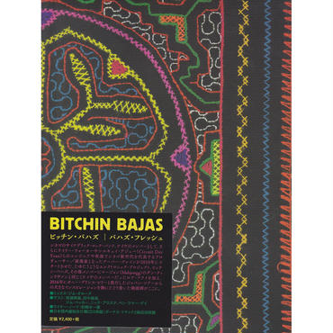 Bitchin Bajas / Bajas Fresh / CD