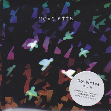 成山剛 / novelette / CD