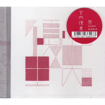 宮内優里 / CD