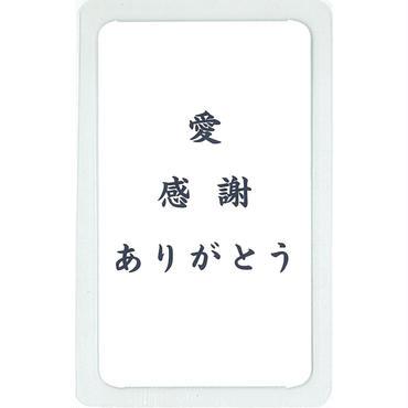 愛・感謝・ありがとうカード【白】