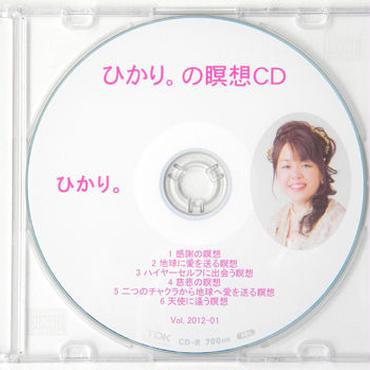 ひかり。の瞑想CD