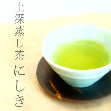 鬼塚製茶 上深蒸し茶『にしき』100g