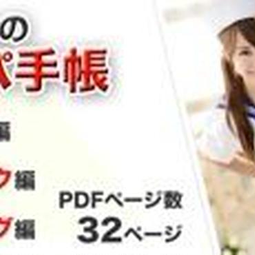 1102【岡田尚也のナンパ手帳】